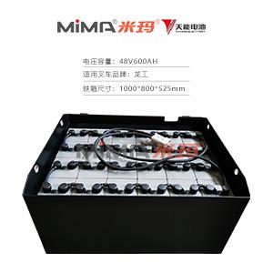 【天能叉车蓄电池】龙工48V10pzb600电动叉车蓄电池组