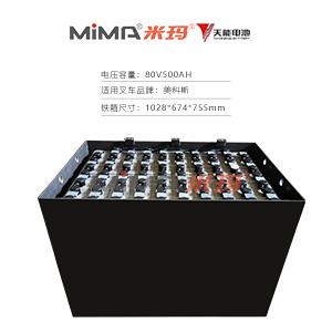 【天能蓄电池】美科斯 80V500电动叉车蓄电池