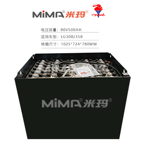 【火炬蓄电池】龙工80V5pzb500叉车蓄电池组LG30B/35B