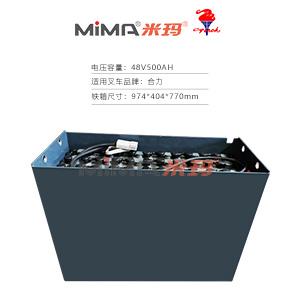 【火炬蓄电池】合力CQD16/20-GA2s蓄电池48v 5pzb500叉车电瓶组