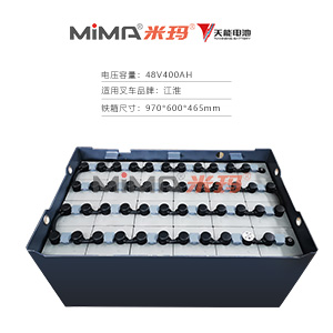 【天能叉车电瓶组】江淮48V8pzb400叉车电瓶组