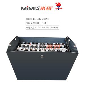 【火炬蓄电池】江淮叉车48V7pzb630电瓶组CDP25J系列叉车蓄电池