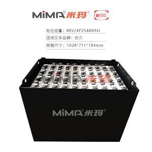【迅启蓄电池】合力80V480AH电瓶组CPD30 CPD35叉车蓄电池