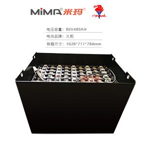 【火炬蓄电池】合力CPD30-G1/3 CPD35-G1/3叉车电池80V4PzS480电瓶组